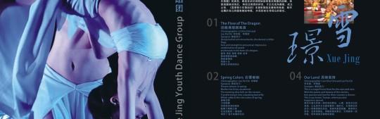 Xue Jing