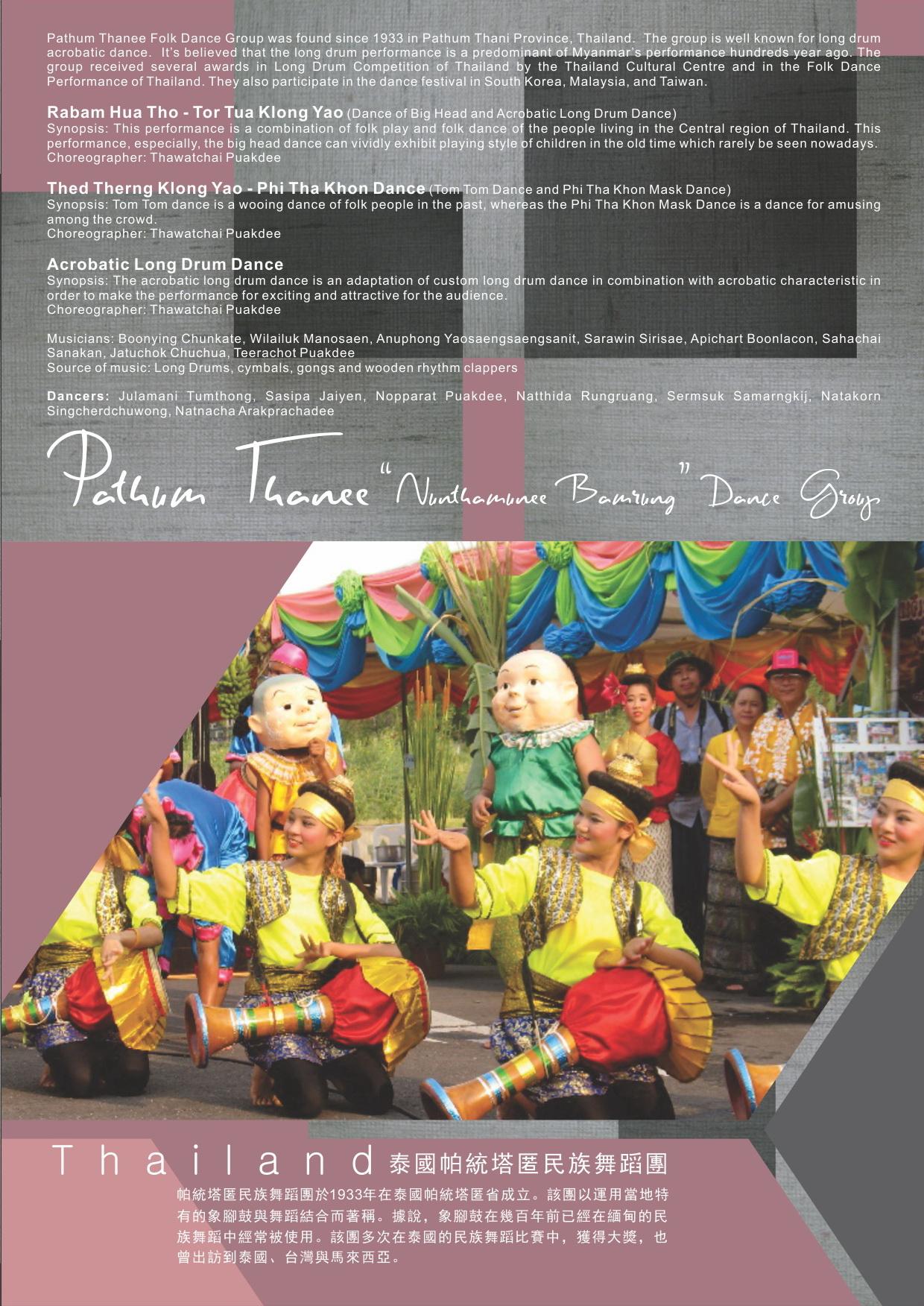 "Pathum Thanee ""Nunthamunee Bamrung"" Dance Group, Thailand |"