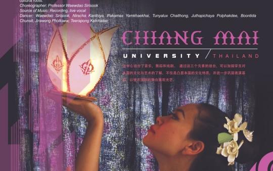 Chiang Mai Uni Thailand