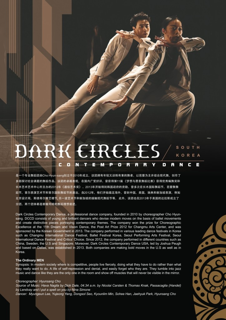 Dark Circle Korea