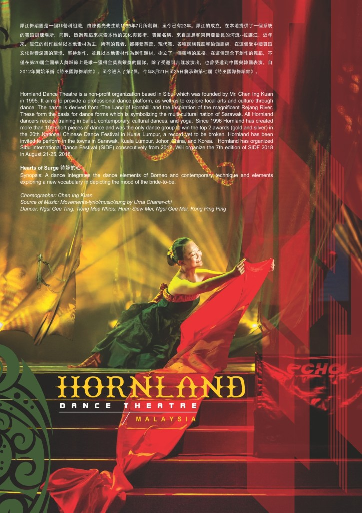 Hornland Malaysia